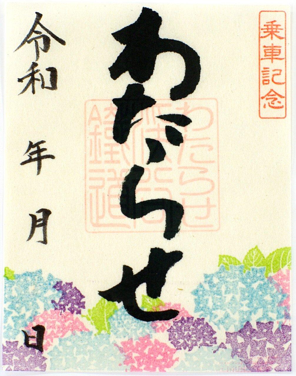 アジサイ鉄印(書き置き印)