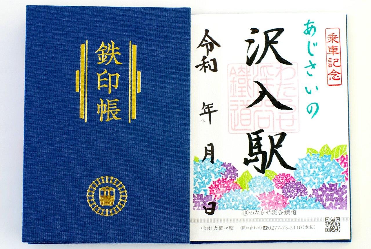 直書き鉄印帳(紺)