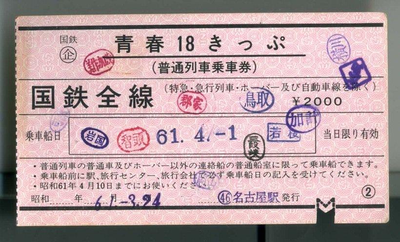 初めての青春18きっぷ