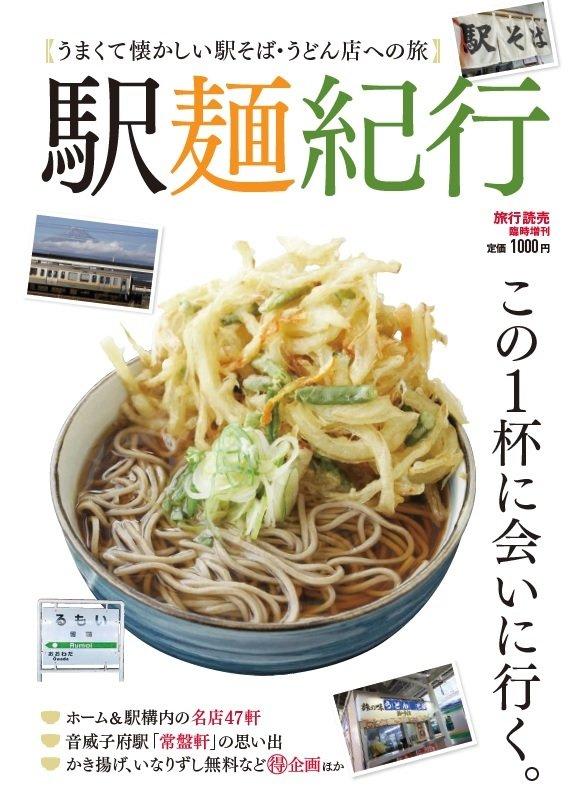 駅麺紀行表紙