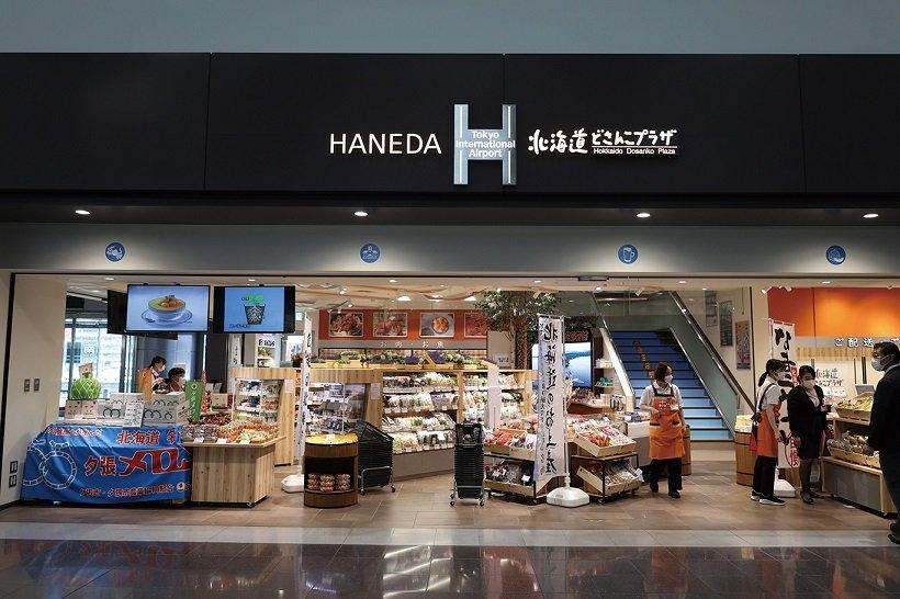 北海道の物産館が羽田空港に