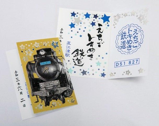 二つ折りで星型の切り抜きのある直江津D51レールパークオープン記念鉄印700円。販売は直江津駅のみ