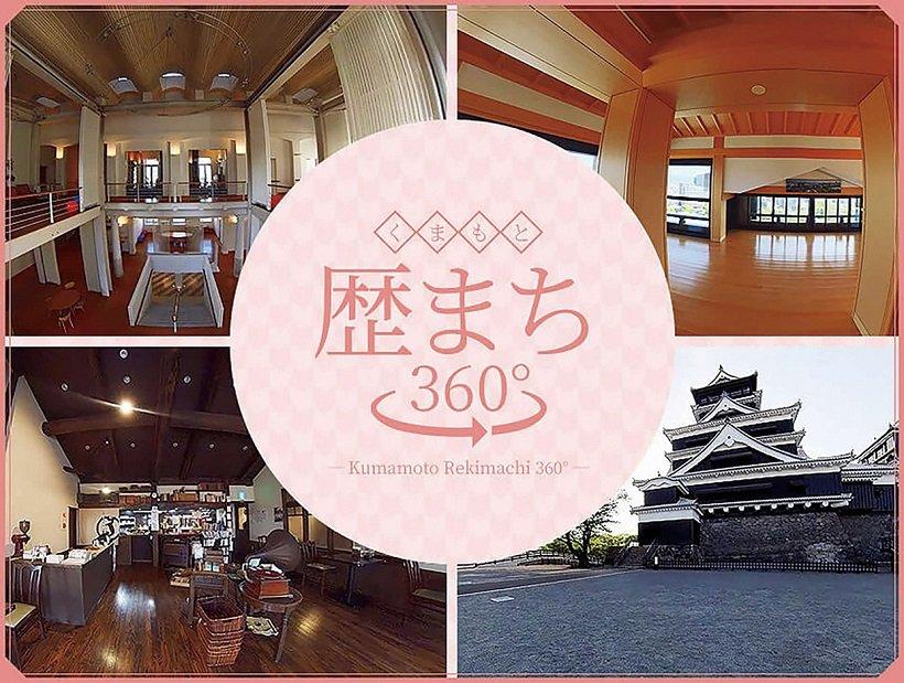 360度VR動画で熊本の城下町散策